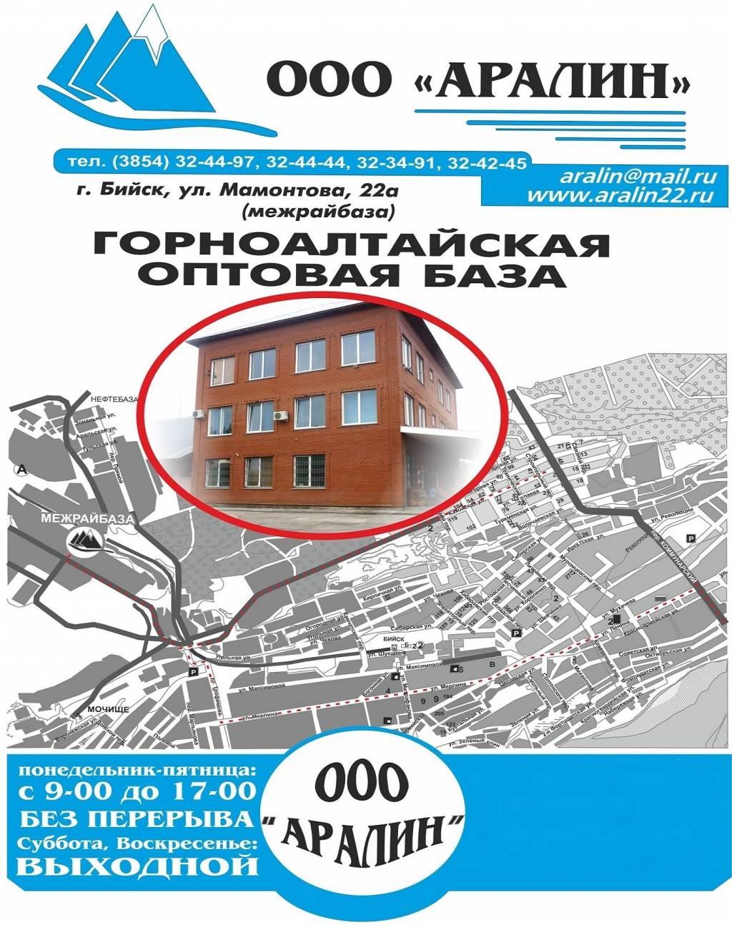 http://www.aralin22.ru/uploads/image/fb1112b09dad4e587f5b73edc68db263.jpg